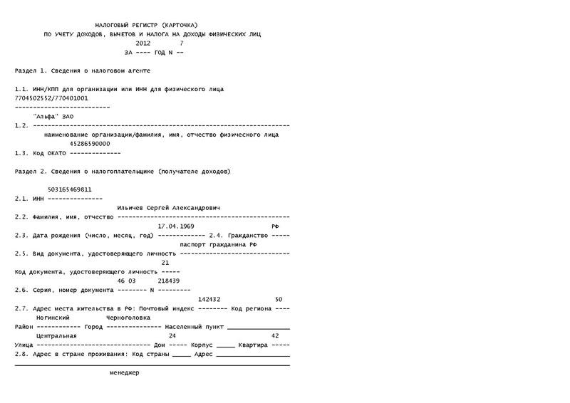 образец договор подряда с физическим лицом на проектные работы - фото 2