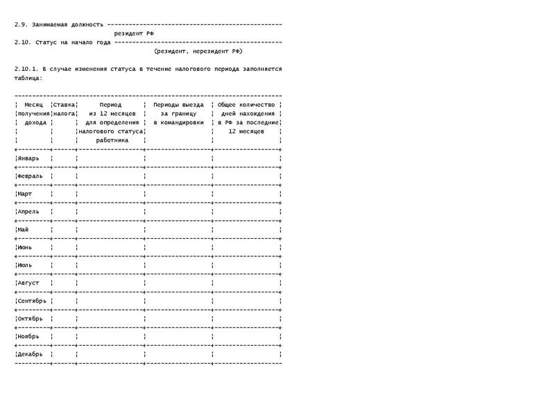Справка 2 НДФЛ для Налоговой образец