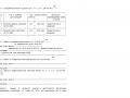 Образец заполнения 1-НДФЛ - страница 7