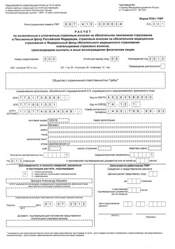 Отчетность составляется на бланках утвержденной формы и заполняется в строгом соответствии с утвержденными правилами.