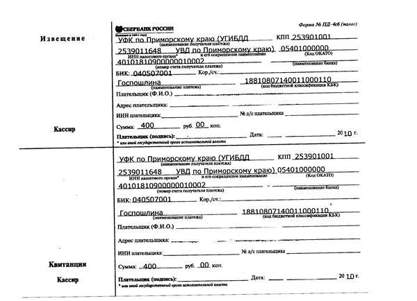 Квитанция об оплате водительского уджостоврения красноярск спросил