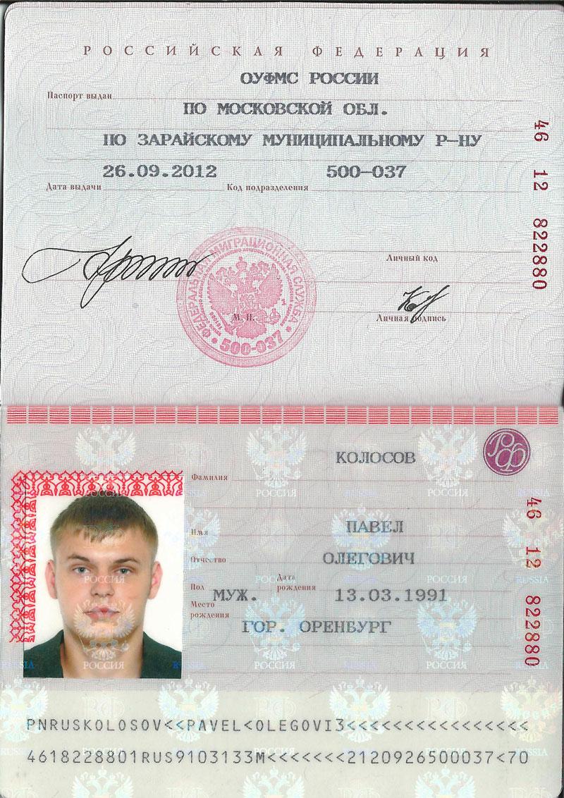 требования к графии на паспорт рф 2015