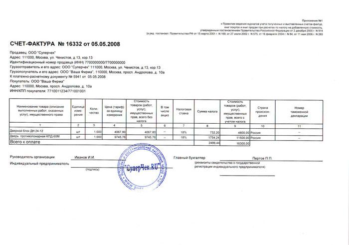 Заявление на инн заполнение бланка - ebfb9