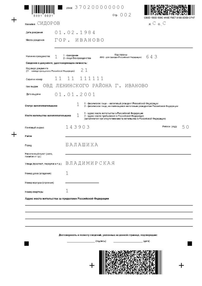 Справка на вычеты ндфл медицинская Справка в ГАИ 003 в у Тёплый Стан