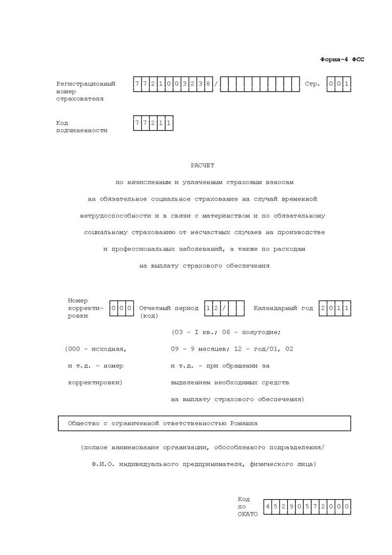 бланк расчетная ведомость фсс 2013
