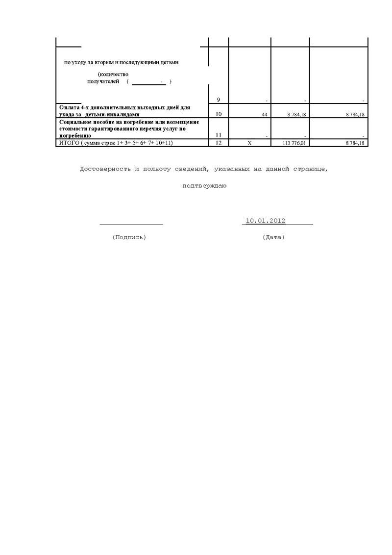 4 фсс бланк уплаты страховых взносов