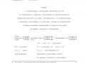Образец заполнения формы 4-ФСС 1