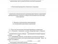 Акт налоговой камеральной проверки 2