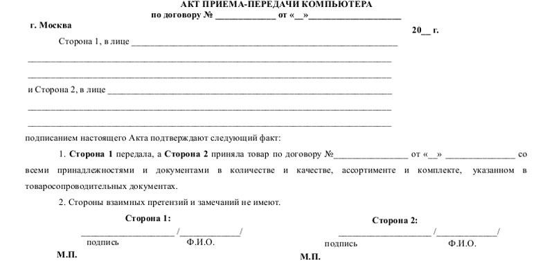 образец договора купли продажи дачного земельного участка