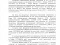 Акт проверки фин-хоз. деятельности 4