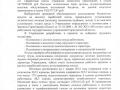 Акт проверки фин-хоз. деятельности 14