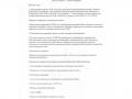 Акт ревизии 1