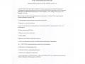 Акт ревизии 6