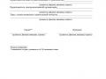 Акт техготовности электро-монтажных работ пример 1.2