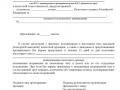 Акт выездной налоговой проверки 7