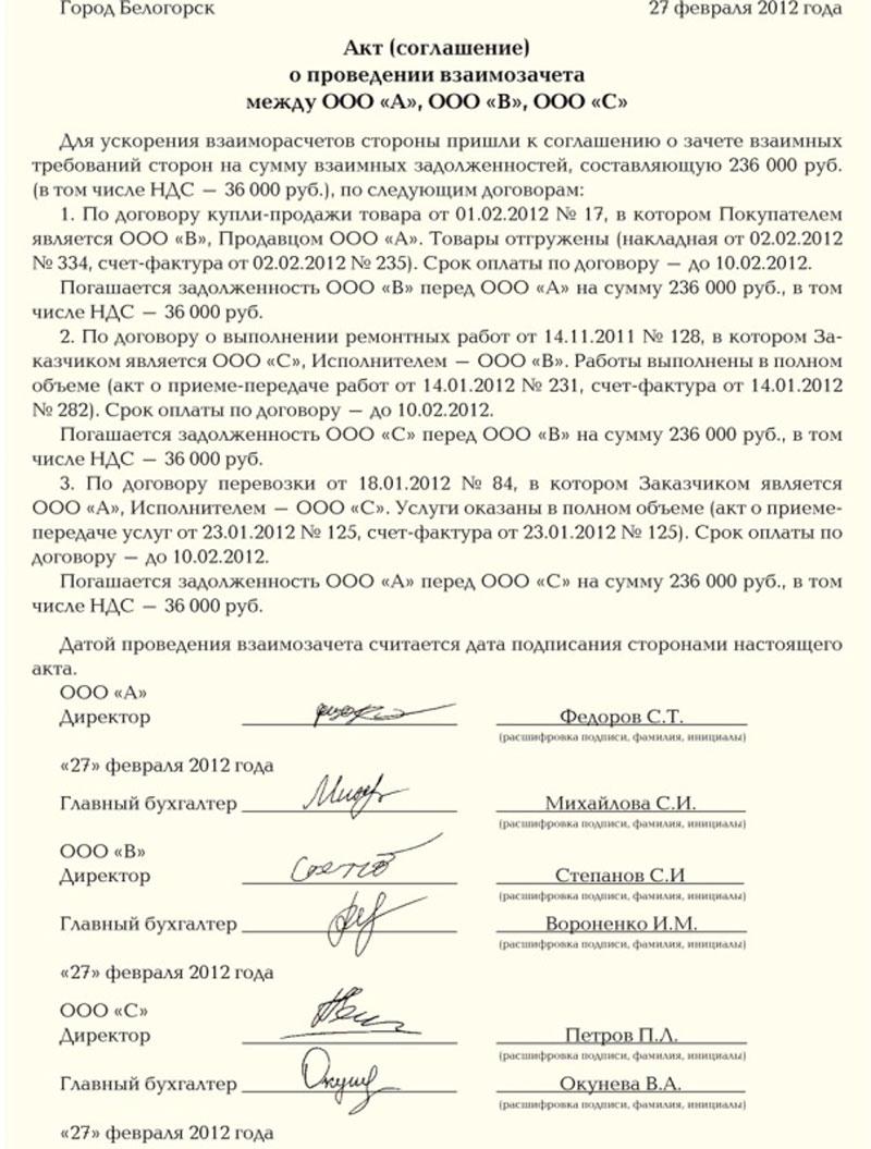 смена директора форма 14001 образец