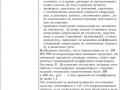 -и-процедуры-аудита-8