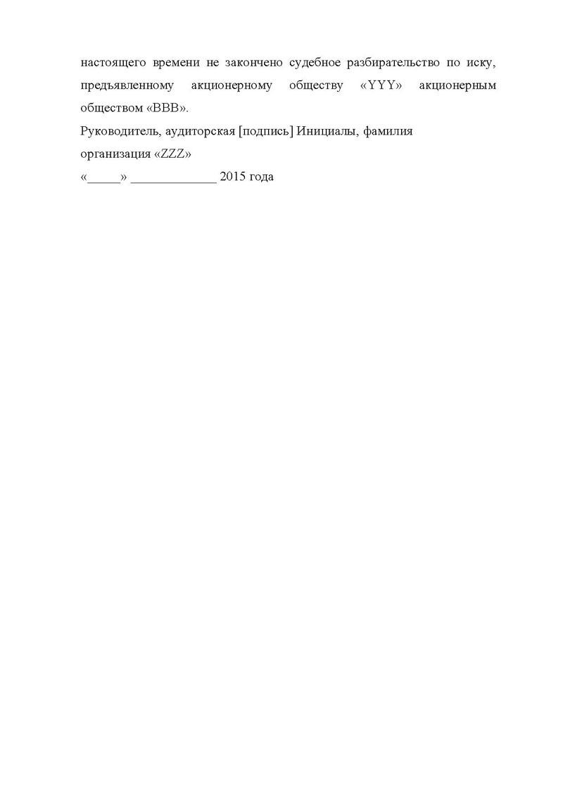 решение учредителя об утверждении годовой отчетности образец