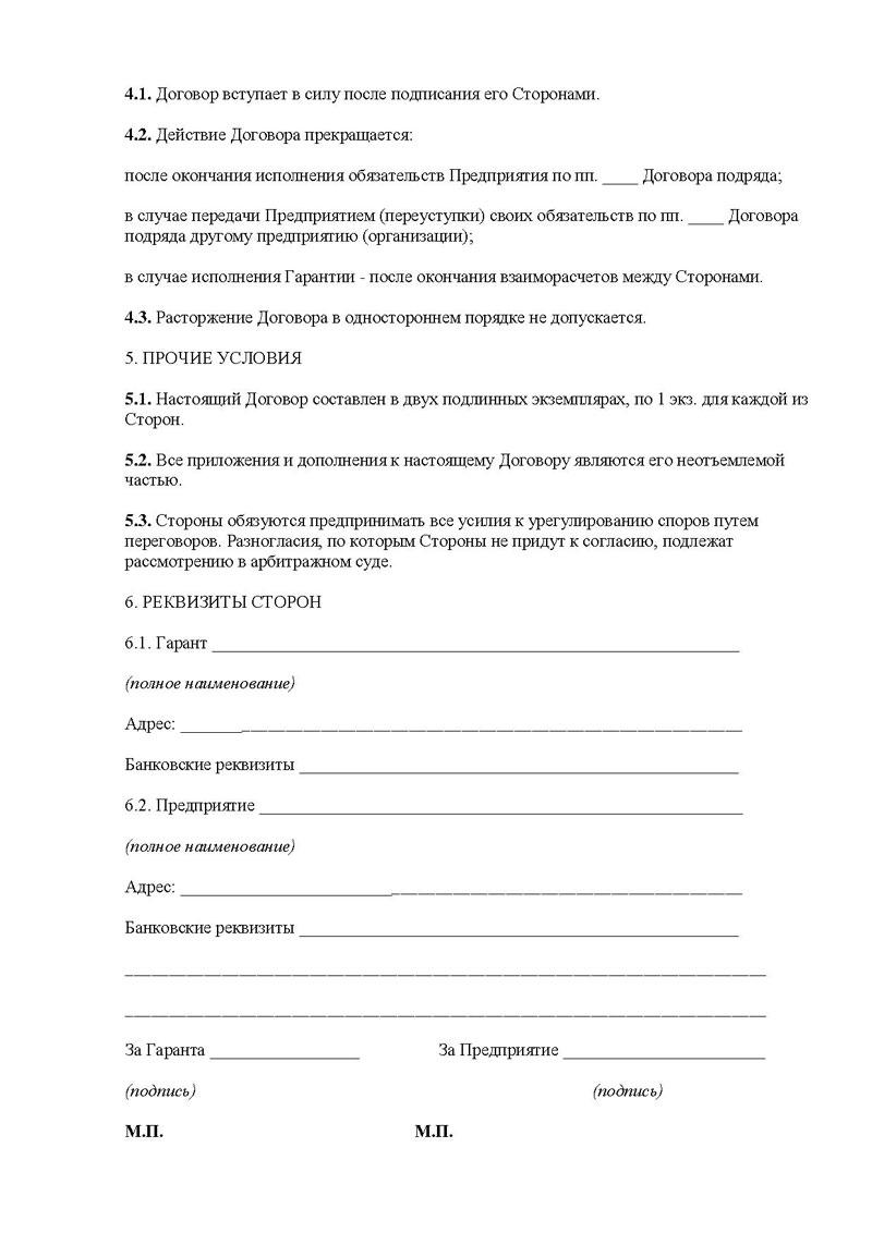 срок гарантийных обязательств по договору подряда Шута лишь