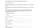 Гарантийные обязательства по договору подряда - удержание, проводки в бухучете, строительного