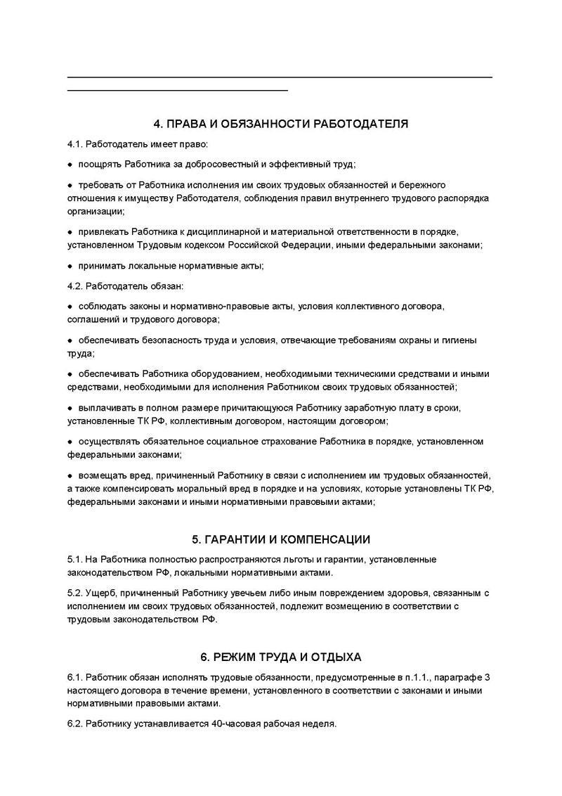 Бессрочный трудовой договор сзи 6 получить Атарбекова улица