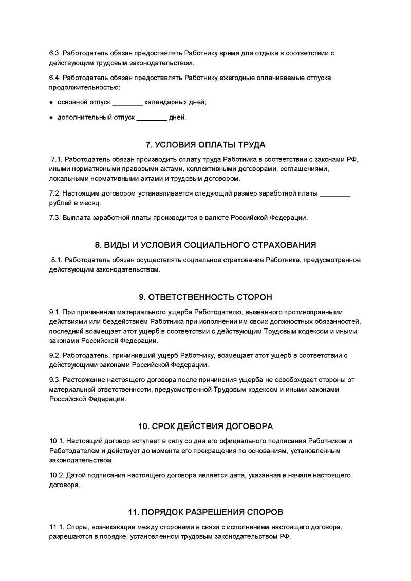 договор подряда сварщика образец