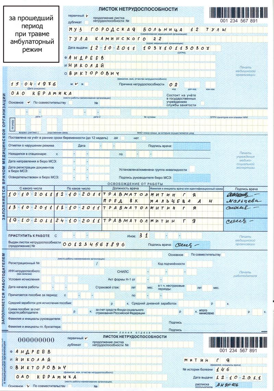 Больничный лист на дом Москва Алтуфьевский