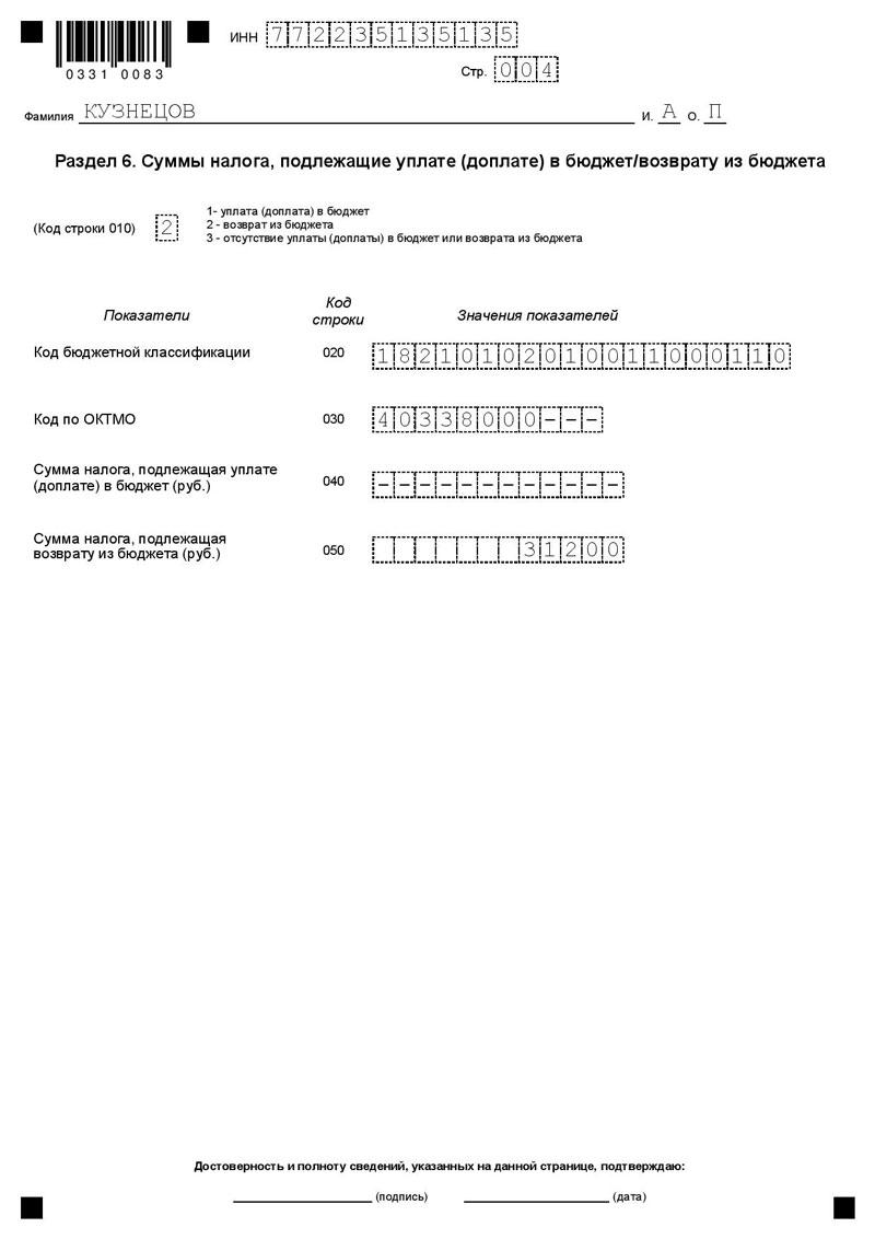 бланк заявления о налоговом вычете на продажу земли