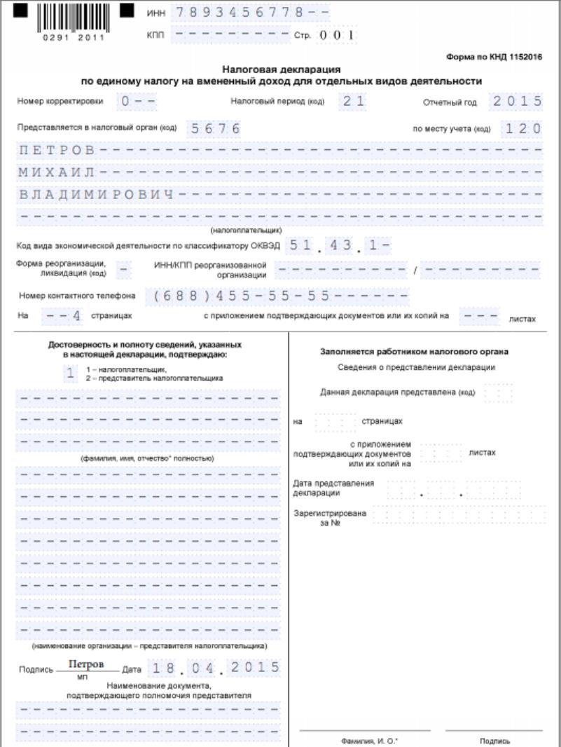 бланк новой деклараци земельного налога