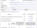 Декларация по ЕНВД (раздел 2)