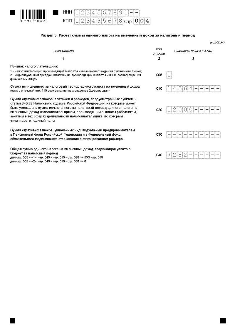 образец договора на отправку отчетности по ткс