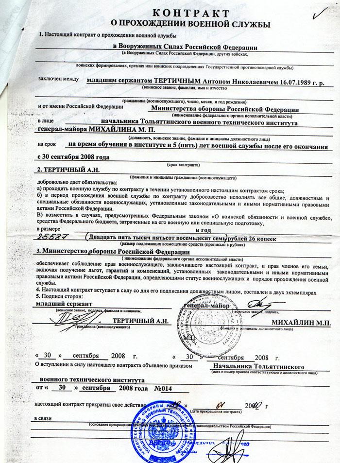 образец документа контракта компьютерной фирмы
