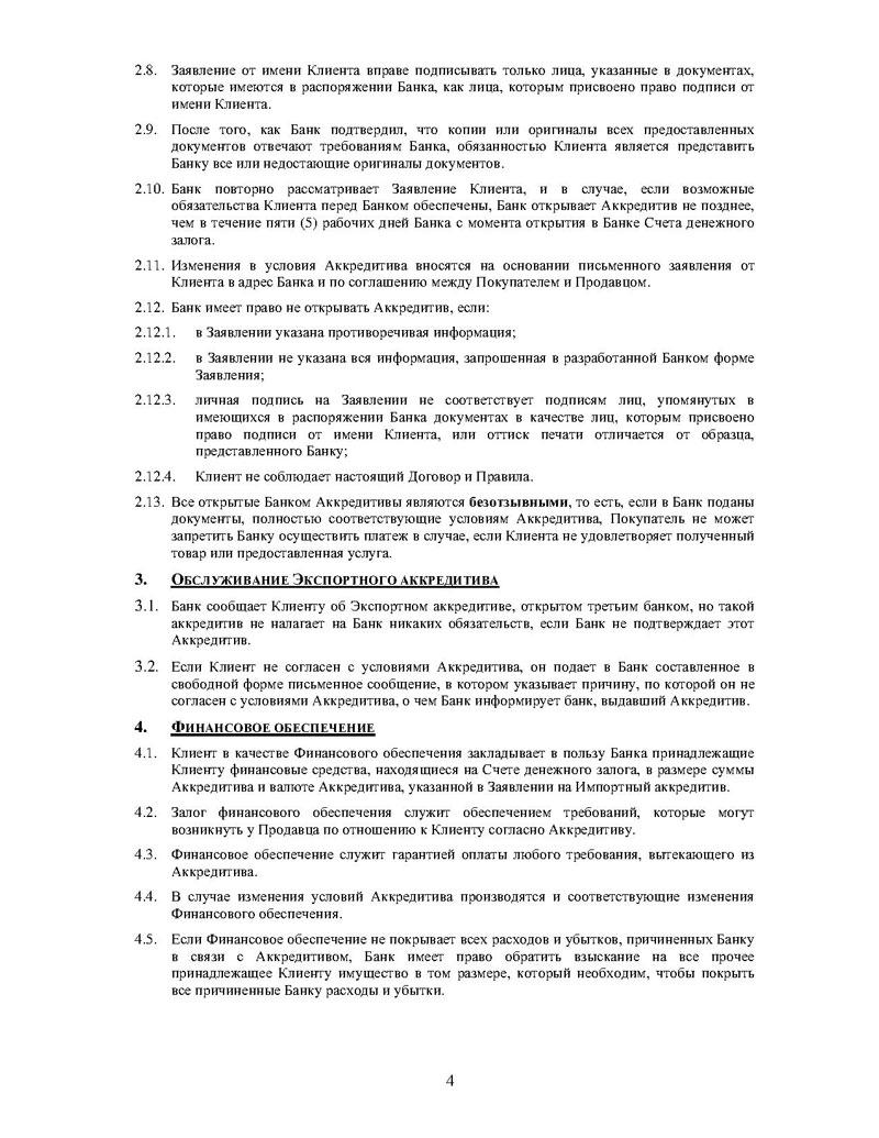 договор аккредитива при покупке недвижимости образец
