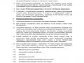 Договор аккредитива 3
