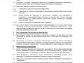 Договор аккредитива 4