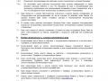 Договор аккредитива 6
