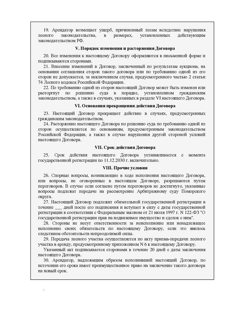 Госпошлина за регистрацию договора аренды доп соглашения о   договора аренды лесного участка 5