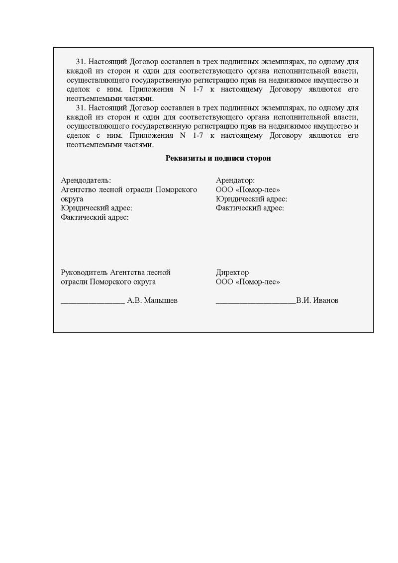 Документы, необходимые для государственной регистрации аренды