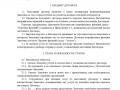 Договор аутсортинга 1