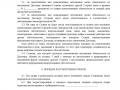 Договор аутсортинга 3