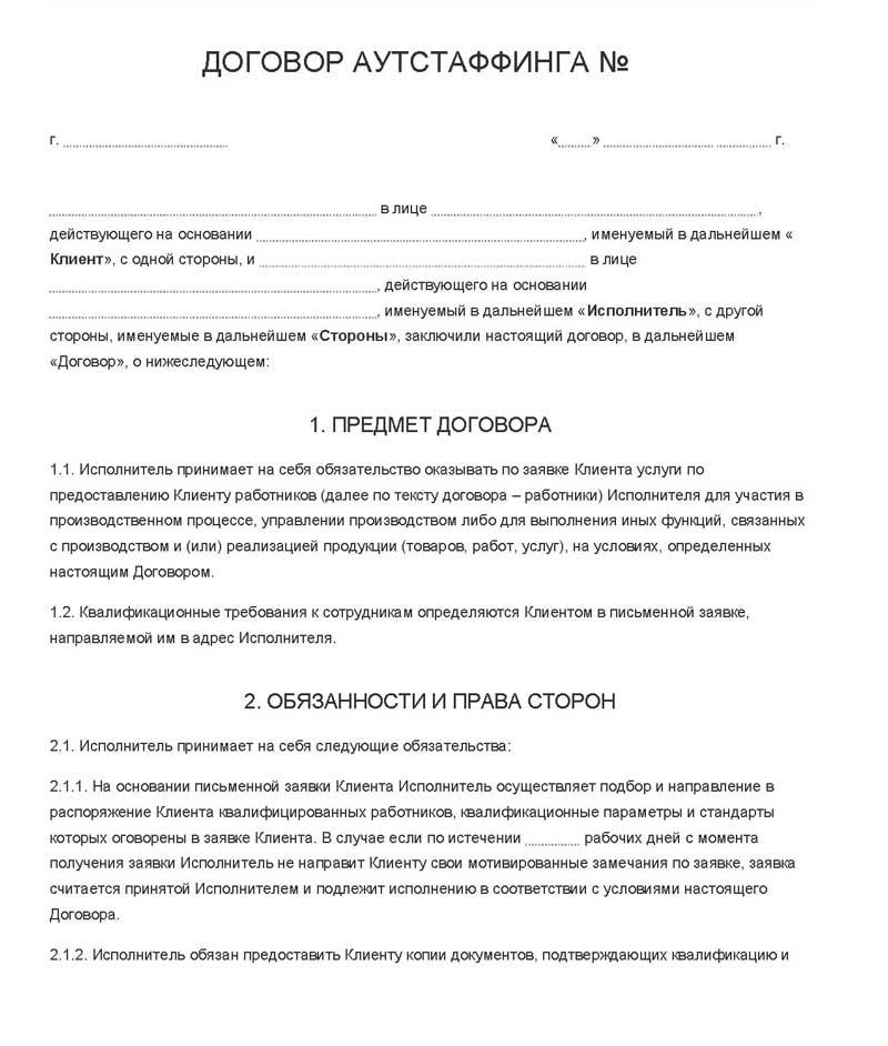 договор на аренду персонала образец - фото 9