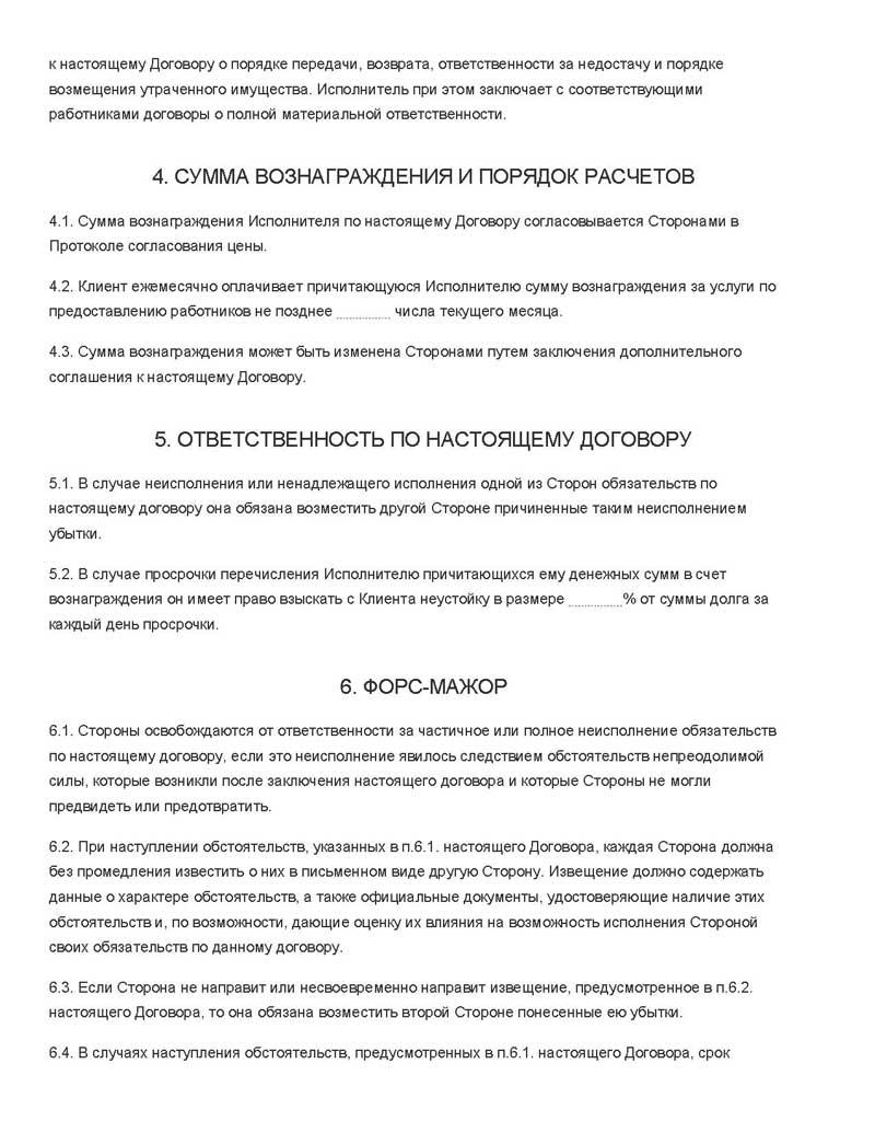 бланк договора аутстаффинг