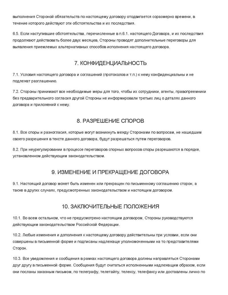 бланк договора аутсорсинга