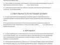 Договор аутстаффинга 6