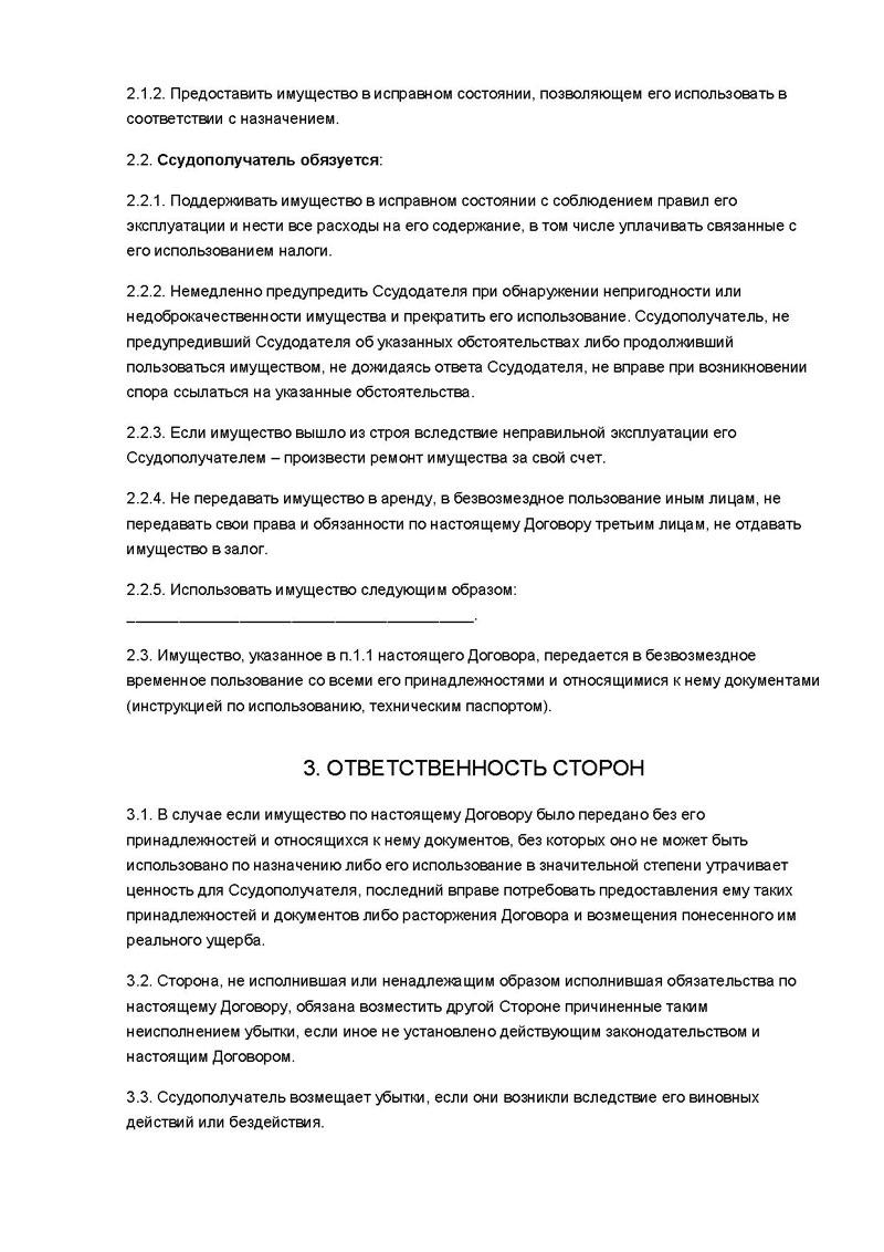 акт приема-передачи договора образец