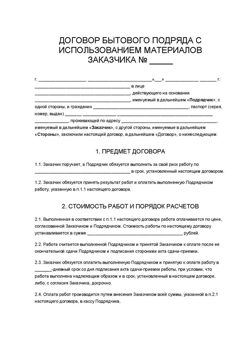 бланк договора на обслуживание электроустановок