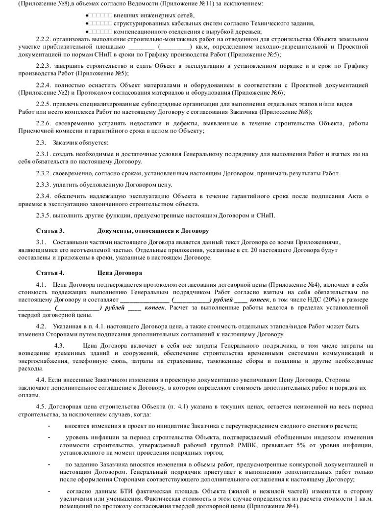 бланк стандартного договора подряда