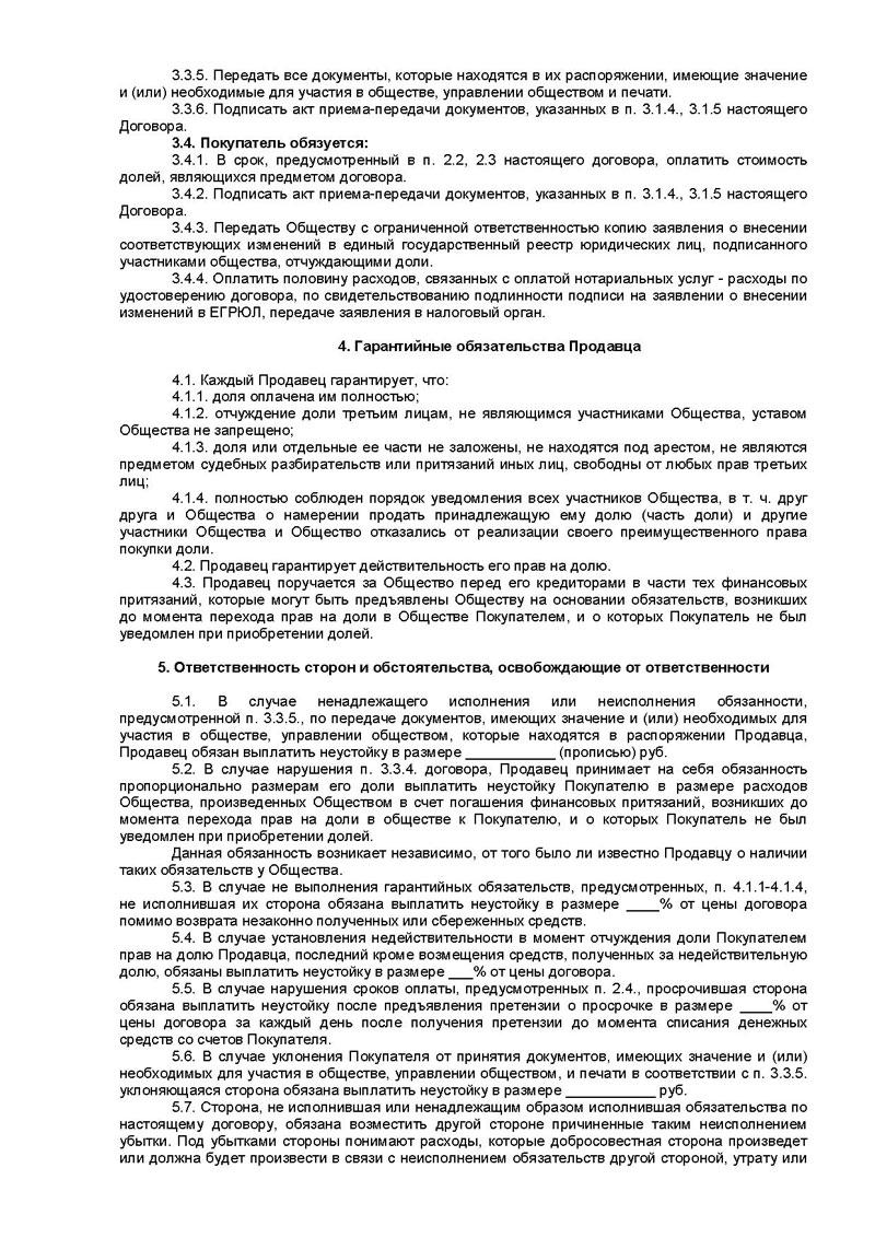 Проект опционного договора forex эффект