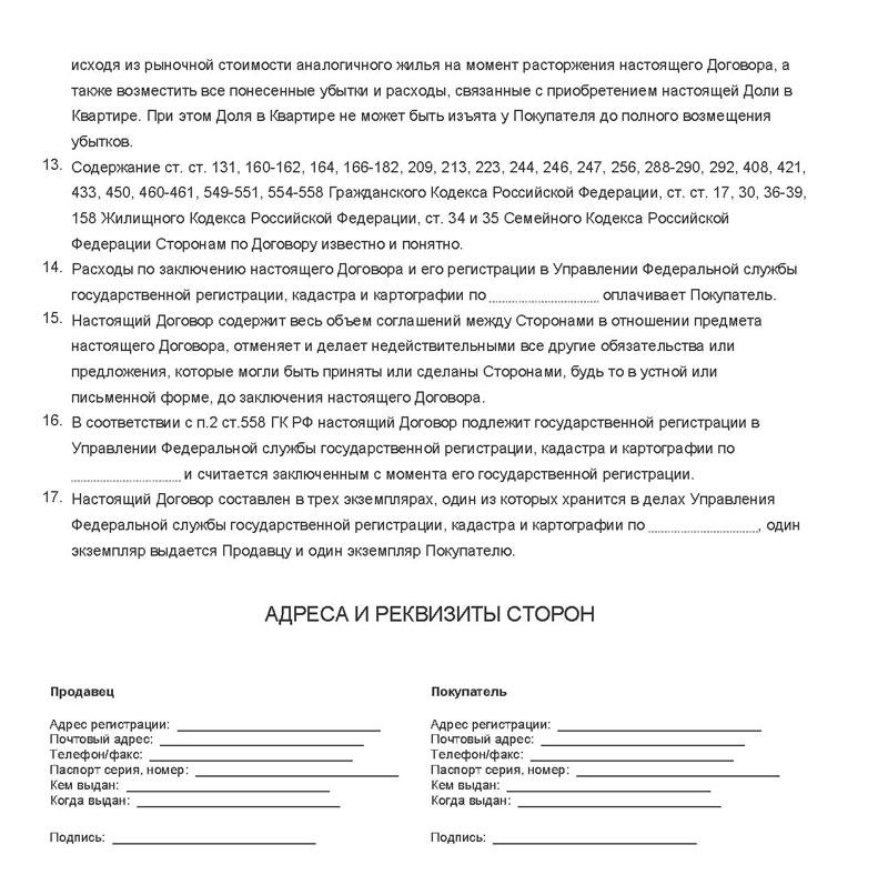 соглашение о намерении заключить трудовой договор образец