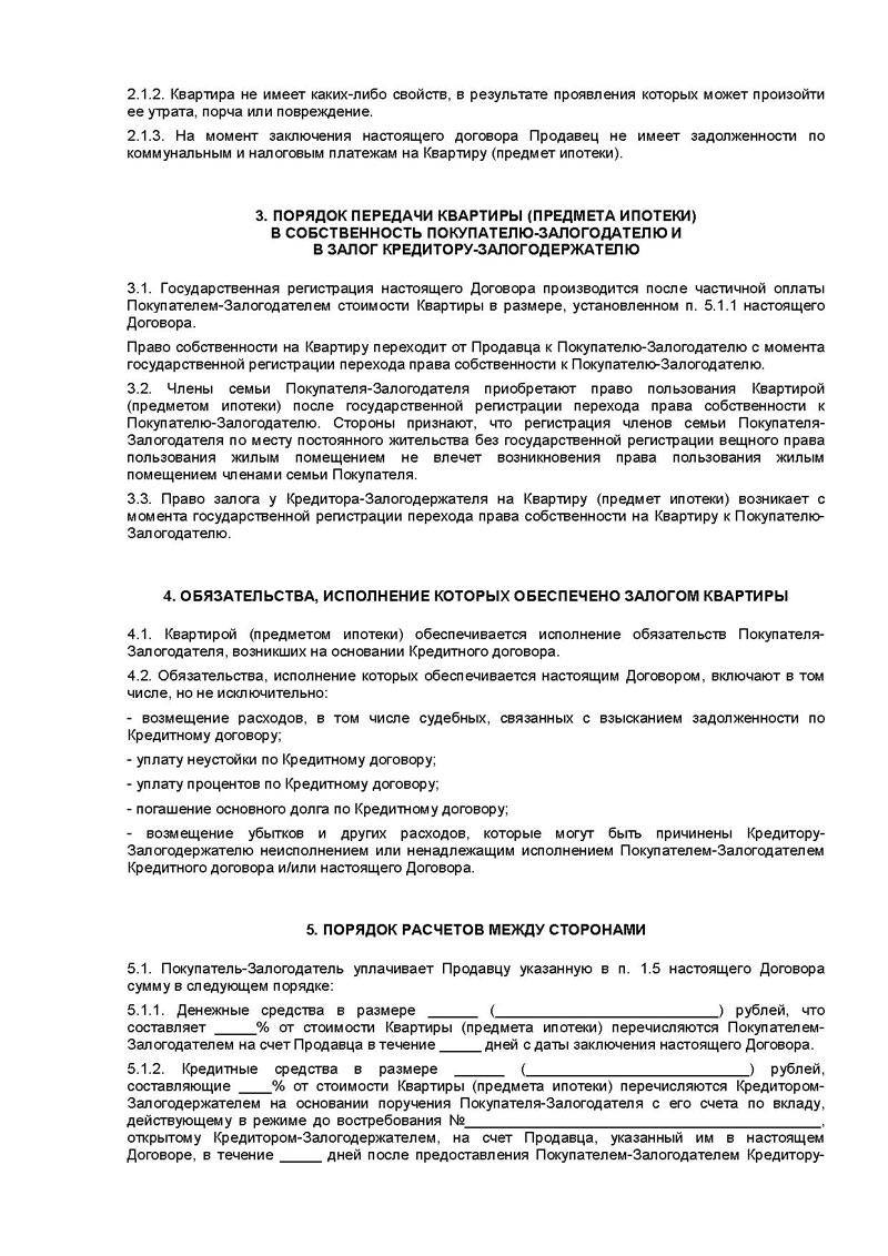 Договор Поставки Оборудования со Спецификацией образец